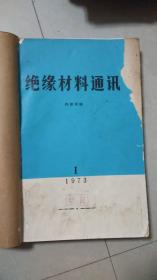 绝缘材料通讯1973(1.2.3.4.5.6)共6本