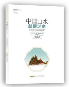 中国山水盆景艺术(第二版)