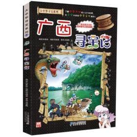 大中华寻宝系列23 广西寻宝记 我的第一本科学漫画书