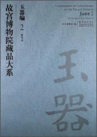 故宫博物院藏品大系:玉器编 2.夏商周