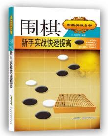 围棋实战丛书:围棋新手实战快速提高