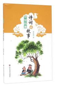 中国故事 诗词的故事