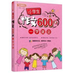 小学生作文600字一学就会 徐林 华语教学出版社 9787513815499