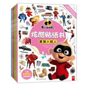 超人总动员2炫酷贴纸书