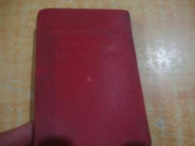 红宝书<<英文版,毛主席语录>>品图自定