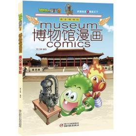 植物大战僵尸2博物馆漫画第三辑5册
