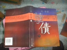 著名作家叶 辛签名本《孽 债》32开.(2)