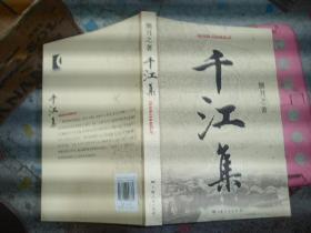 千江集 熊月之签名