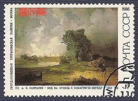 外国邮票-俄罗斯-苏联风景油画1986年发行-萨符拉索夫油画【阴云笼罩下的克里姆林】大幅原胶全新盖销邮票