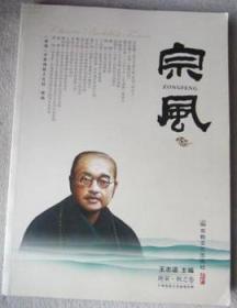 宗风:庚寅·秋之卷 9787802544703 宗教文化出版社