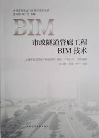 市政隧道管廊工程BIM技术