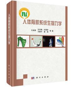 人体骨肌系统生物力学