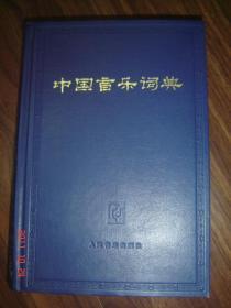 中国音乐词典
