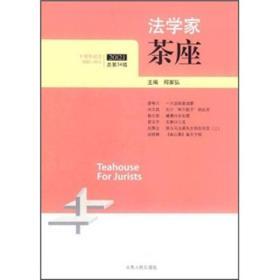 法学家茶座(2012第1辑·总第34辑)