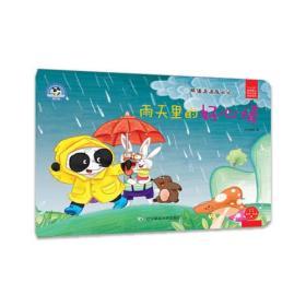 雨天里的好心情-熊猫派派成长记-第三辑