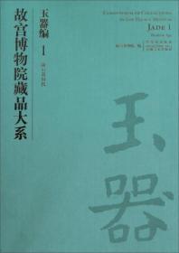 故宫博物院藏品大系:玉器编 1.新石器时代
