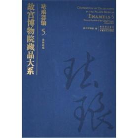 故宫博物院藏品大系:珐琅器编 5.清画珐琅