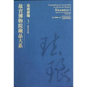 故宫博物院藏品大系:珐琅器编 3.清掐丝珐琅(二)