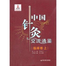 中国针灸交流通鉴 临床卷上