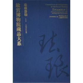 故宫博物院藏品大系·珐琅器编1:元明掐丝珐琅