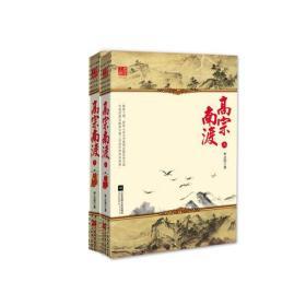 高宗南渡:全2册