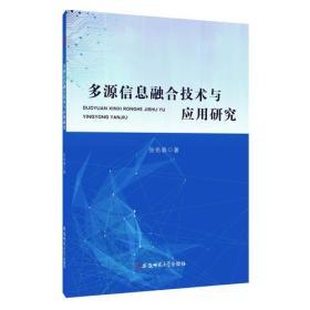 多源信息融合技术与应用研究 专著 张佑春著 duo yuan xin xi rong he ji shu yu ying y