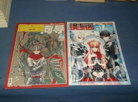 飒漫画 向导  2012年9月上 总第87期,2012年10月上总第90期   2本合售