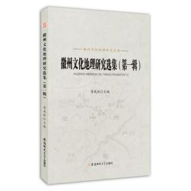 徽州文化地理研究文库---徽州文化地理研究选集(第一辑)