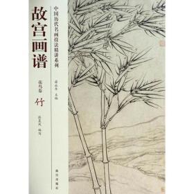 故宫画谱(花鸟卷竹)/中国历代名画技法精讲系列