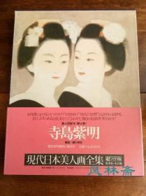 现代日本美人画全集 5.寺島紫明 8开大册 工笔人物画大师
