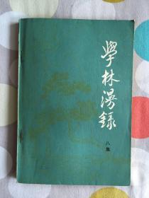 《学林漫录》八集 83年出版一版一印