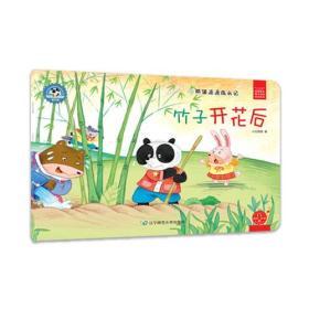 竹子开花后-熊猫派派成长记-第三辑