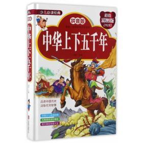 精裝拼音版 中華上下五千年