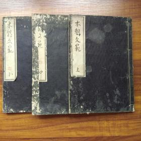 线装古籍   和刻本   《本朝文范》 上中下3册全(上册为配本)   古代日本文学精选集  1891年行草精写刻  字体优美流畅