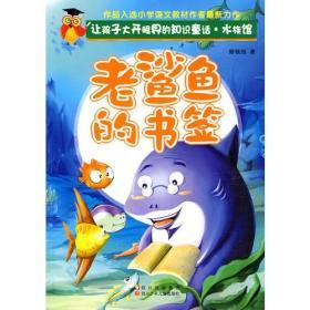 让孩子大开眼界的知识童话.水族馆---老鲨鱼的书签