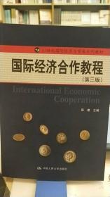 国际经济合作教程(第3版)/21世纪国际经济与贸易系列教材