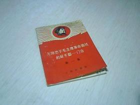 无限忠于毛主席革命路线的好干部一门合 第一集