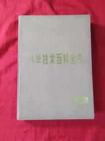 科学技术百科全书(第六卷天文学)(硬精装16开)