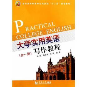 大学实用英语写作教程全一册