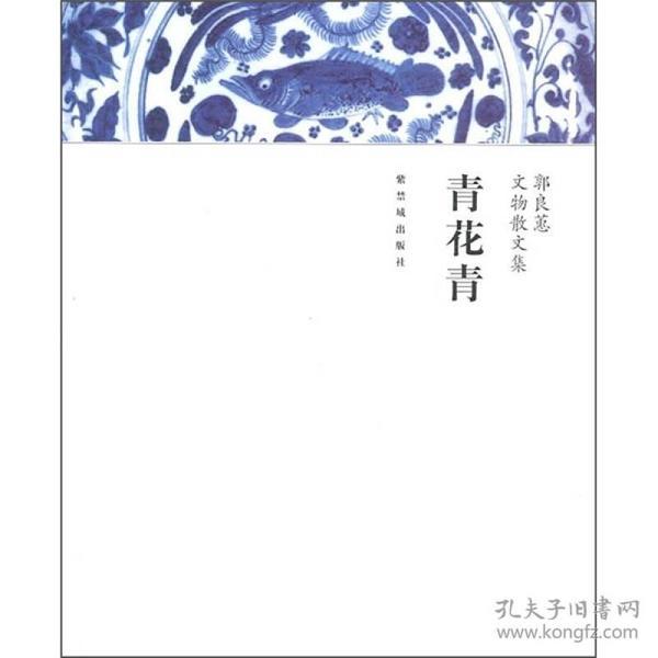 郭良蕙文物散文集 :青花青