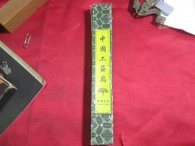 中国工艺扇〔老物件〕扇子好看