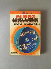 日文原版 细密占星术