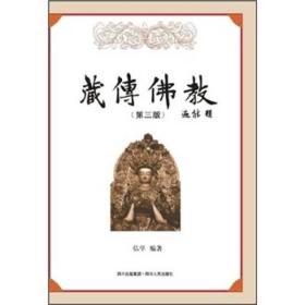 藏传佛教(第3版)