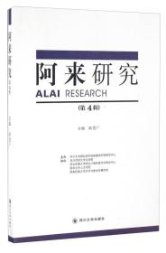 四川大学出版社 阿来研究(第4辑)/陈思广