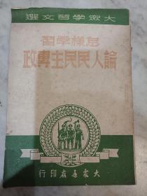 毛泽东著作:怎样学习论人民民主专政(大众学习文选)