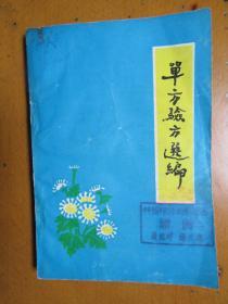 大冶县单方验方选编