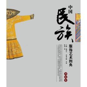 中国民族服饰艺术图典