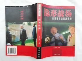 隐形战场 世界著名谍报战揭秘;王春芳主编;海南出版社;