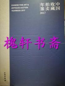 中国收藏拍卖年鉴2017