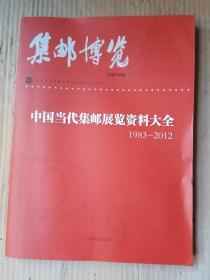 中国当代集邮展览资料大全(1983-2012)